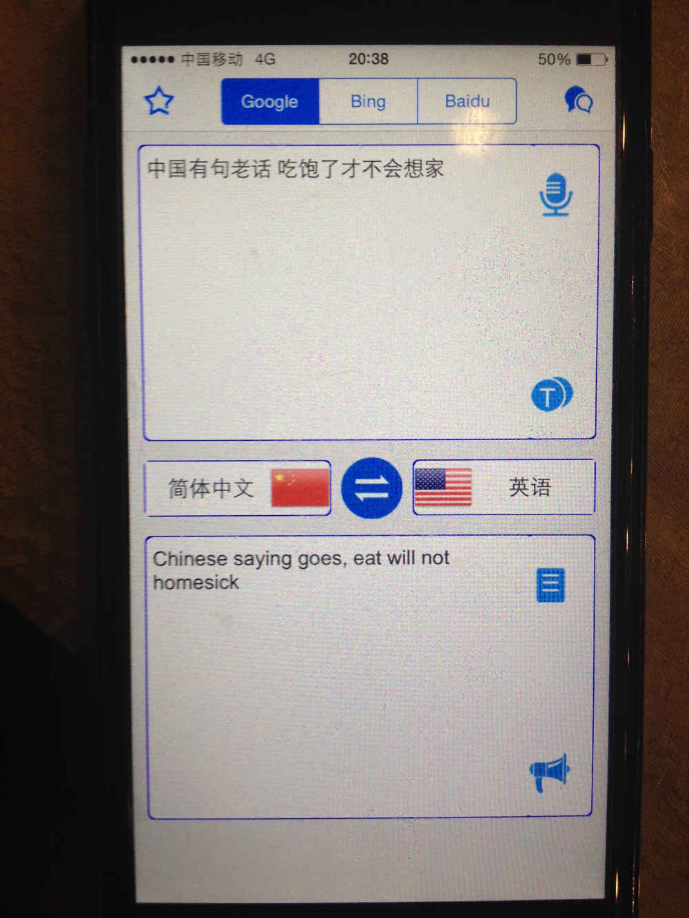 Chinese saying